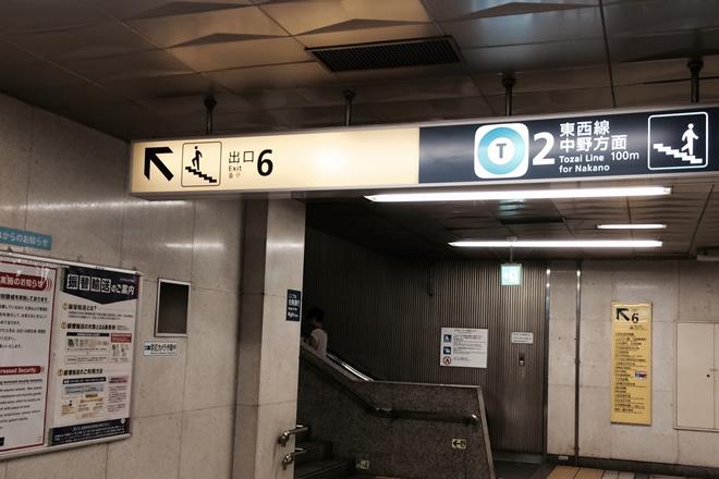 九段下駅六番出口